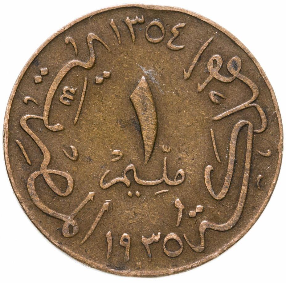 купить Египет 1 миллим (millieme) 1935