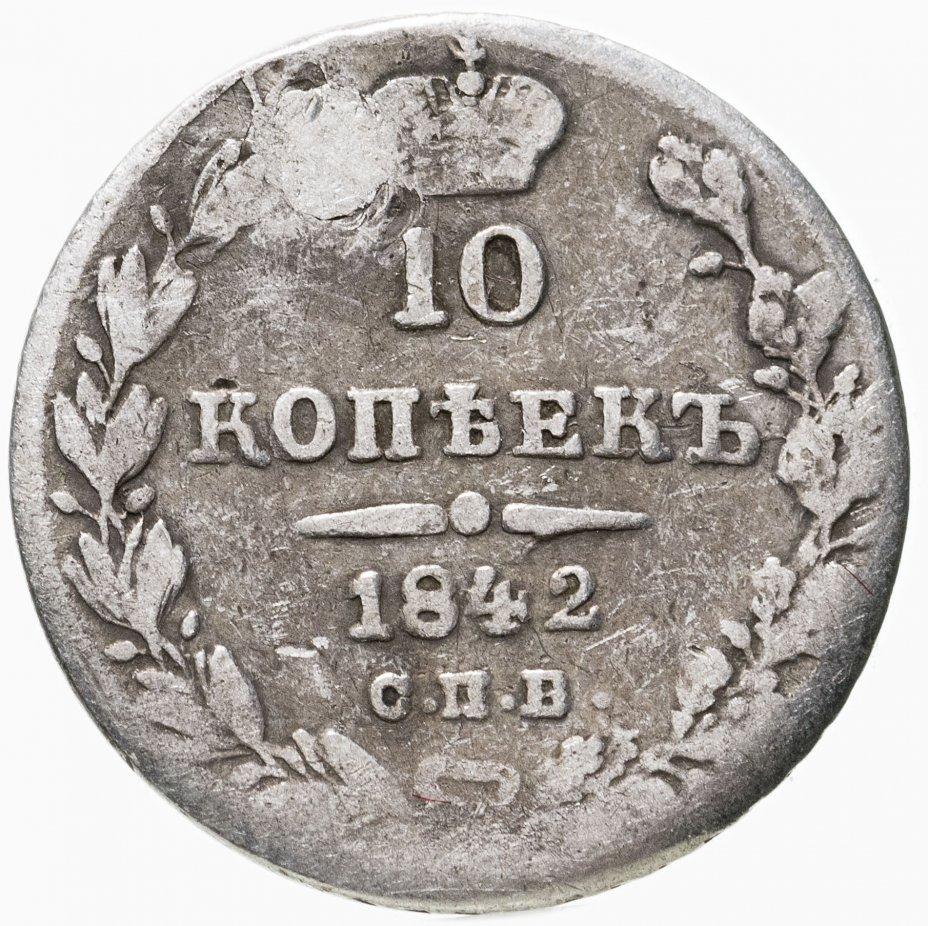 купить 10 копеек 1842 СПБ-АЧ