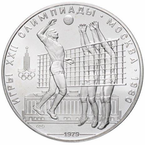 """купить 10 рублей 1979 ЛМД """"XXII олимпийские игры: волейбол"""""""