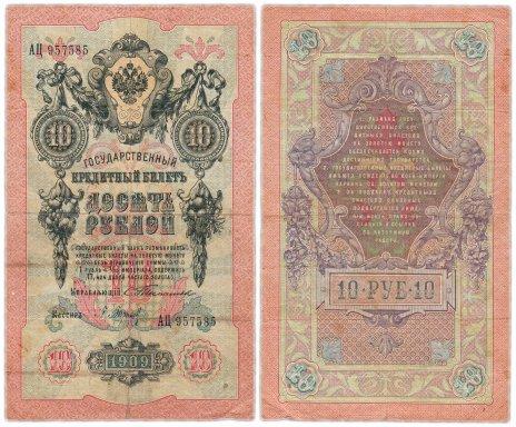 купить 10 рублей 1909 управляющий Тимашев, кассир Барышев