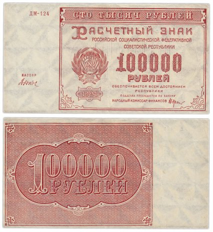 """купить 100000 рублей 1921 кассир Дюков, водяной знак """"Большие звезды"""""""