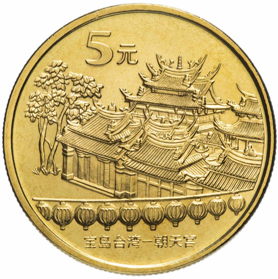 """купить Китай 5 юаней (yuan) 2003 """"Достопримечательности Китая - Храм Чаотянь в Тайваньском Бэйгане"""""""