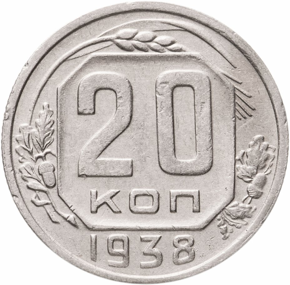 купить 20 копеек 1938