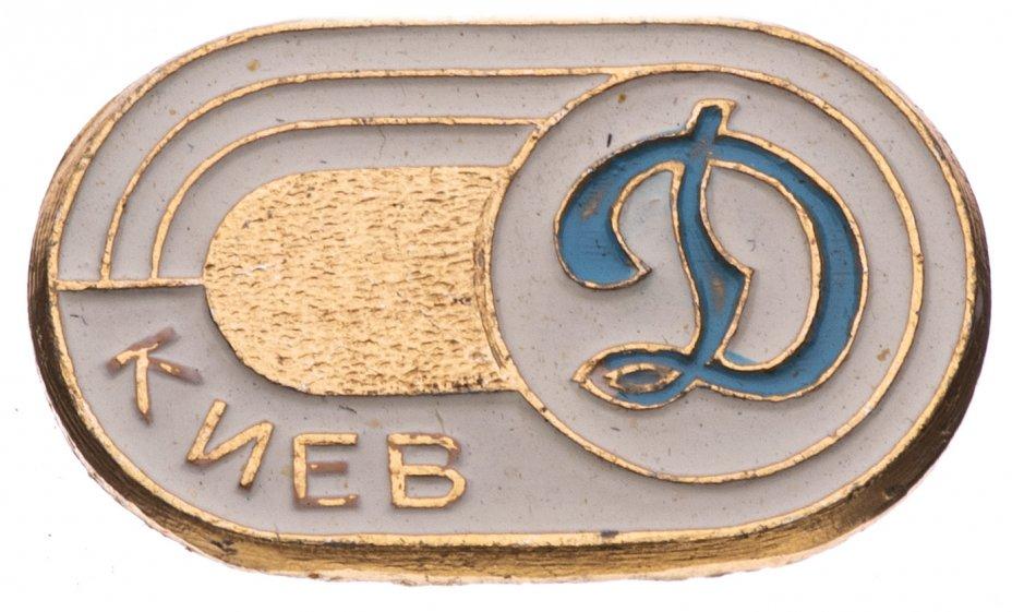 купить Значок Футбол СССР Динамо Киев (Разновидность случайная )