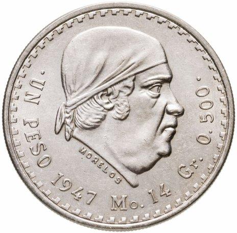 купить Мексика 1 песо (peso) 1947 год Хосе Морелос