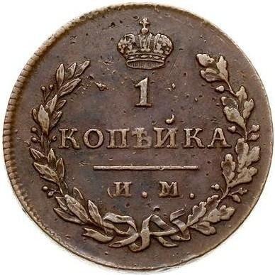 купить 1 копейка 1813 года ИМ-ПС