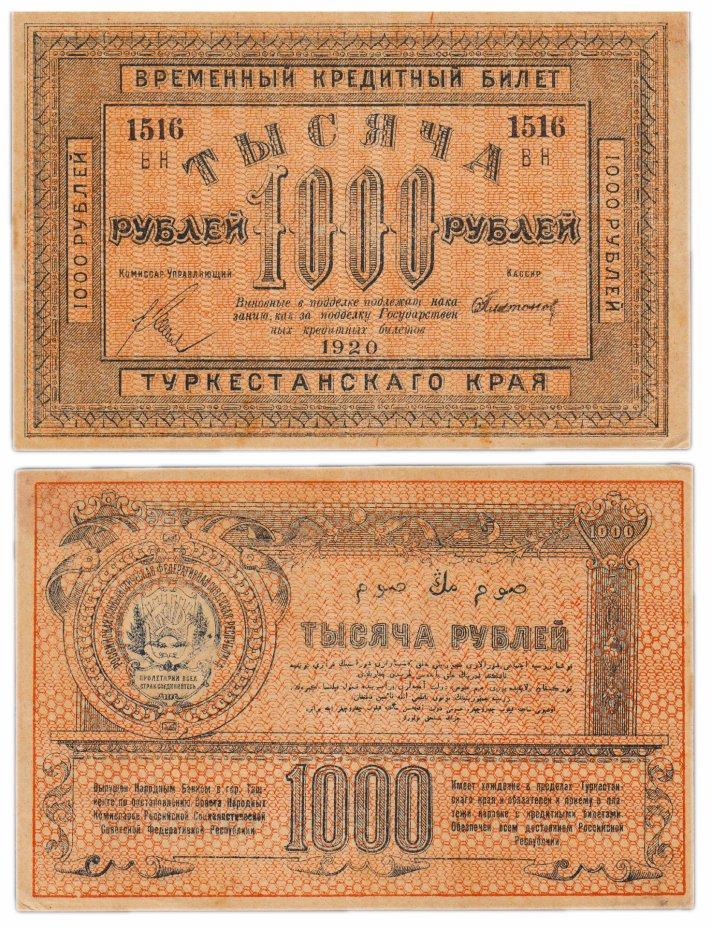 купить Туркестан 1000 рублей 1920 кассир Платонов, без водяного знака, выпуск Туркестанского края