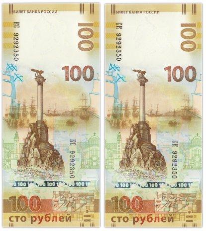 купить Пара банкнот(2 шт.) 100 рублей 2014 Крым серии КС+СК с одинаковыми номерами