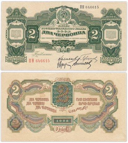 купить 2 червонца 1928 правление Калманович, Горбунов, Аркус, Выносов  (4-й выпуск)