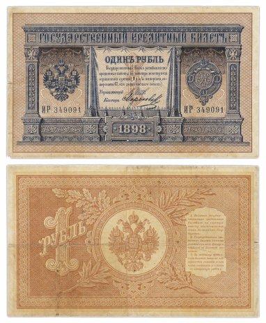 купить 1 рубль 1898 Шипов (длинный номер), кассир Морозов, выпуск Царского правительства