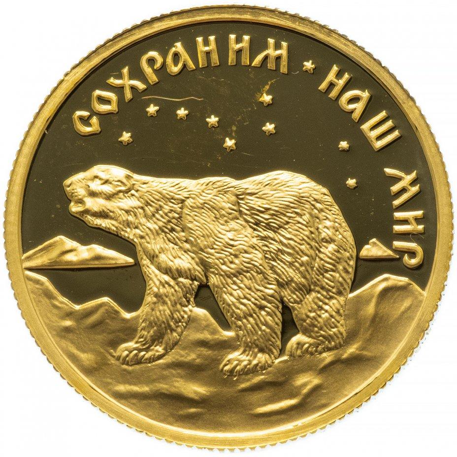 купить 50 рублей 1997 ММД Proof полярный медведь