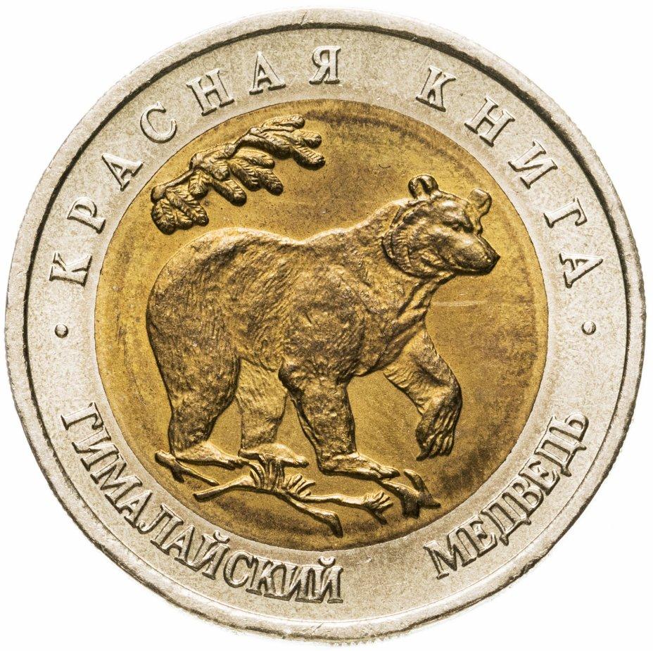 купить 50 рублей 1993 ЛМД гималайский медведь