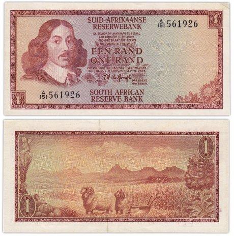 купить ЮАР 1 ранд 1966 (Pick 110b)