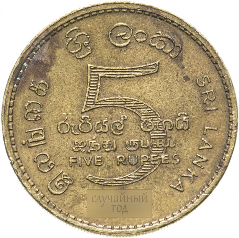 купить Шри-Ланка 5 рупий (rupees) 2005-2013, случайная дата