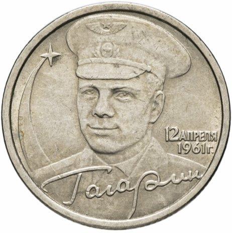 """купить 2 рубля 2001 СПМД """"40-летие полета Ю.А. Гагарина в космос"""", из оборота"""