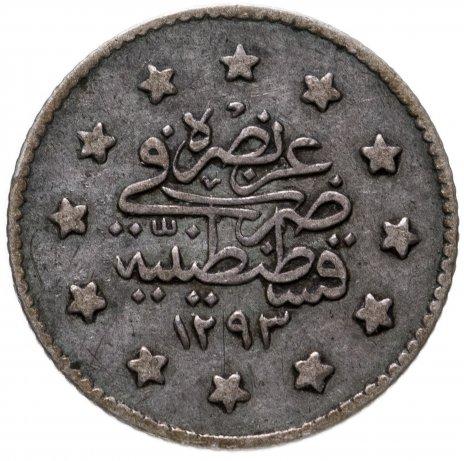 """купить Османская империя. 1 куруш (kurus) 1876, вязь справа вверху от тугры, на аверсе под тугрой цифра """"١٧"""" (17)"""