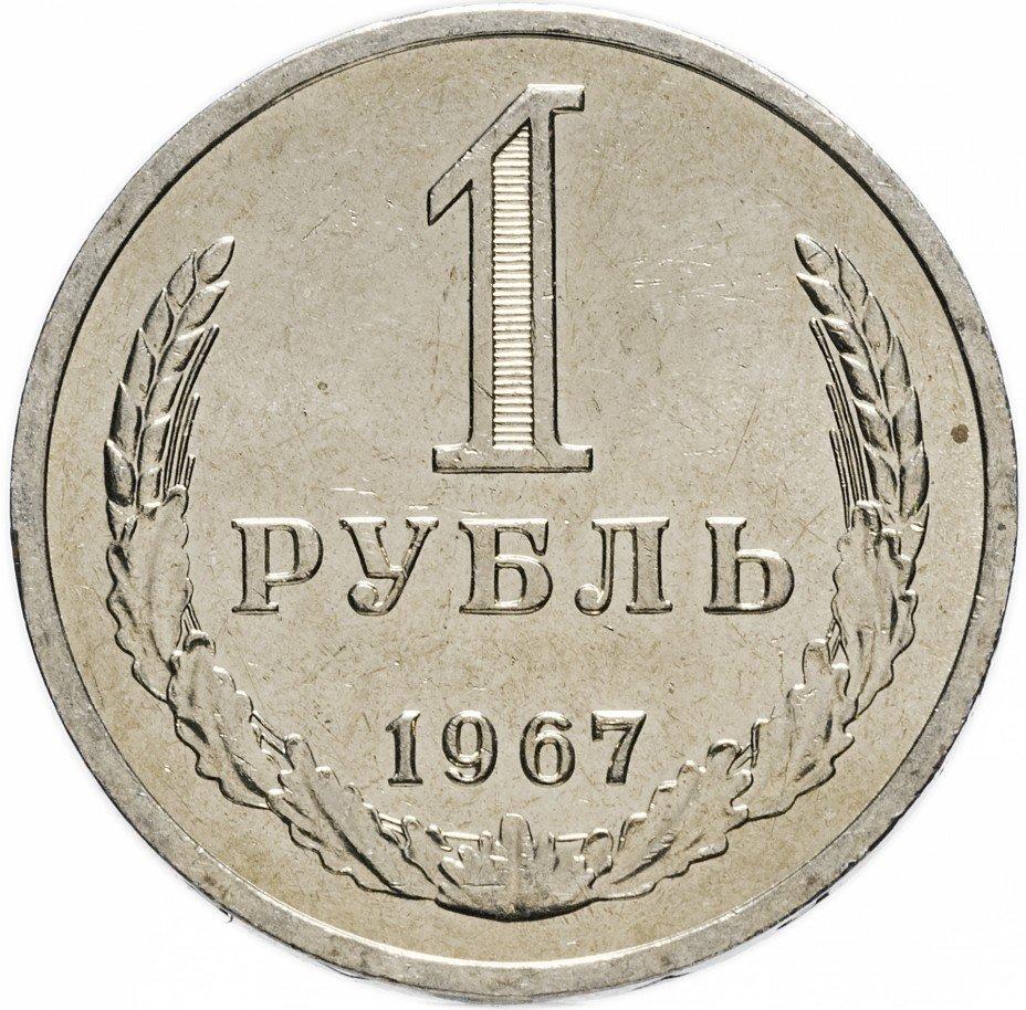 купить 1 рубль 1967  штемпельный блеск