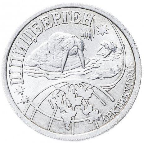 купить Жетон Арктикуголь 0,1 разменного знака 1998 г. СПМД