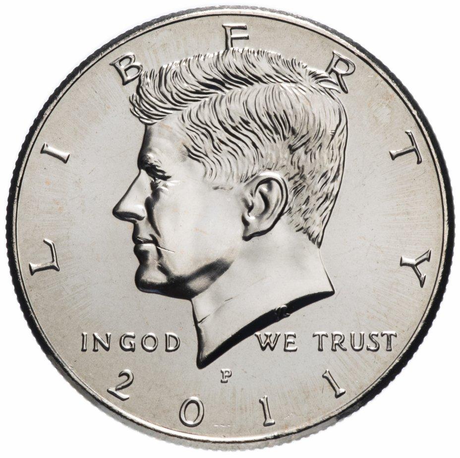 """купить США 1/2 доллара (50 центов, half dollar) 2011 P """"Кеннеди"""""""