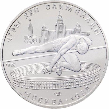 """купить 5 рублей 1978 """"XXII Олимпиада 1980г в Москве - Прыжки в высоту"""""""