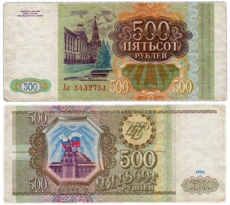 купить 500 рублей 1993 серия Аа
