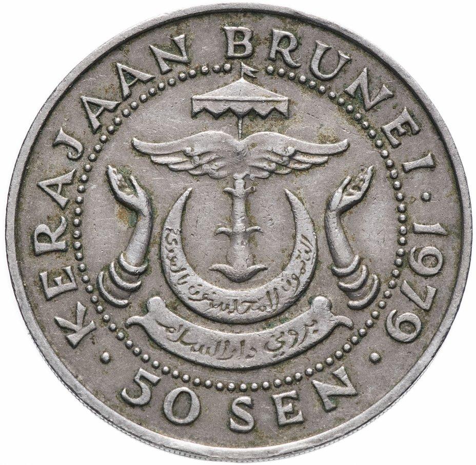 купить Бруней 50 сенов (sen) 1979