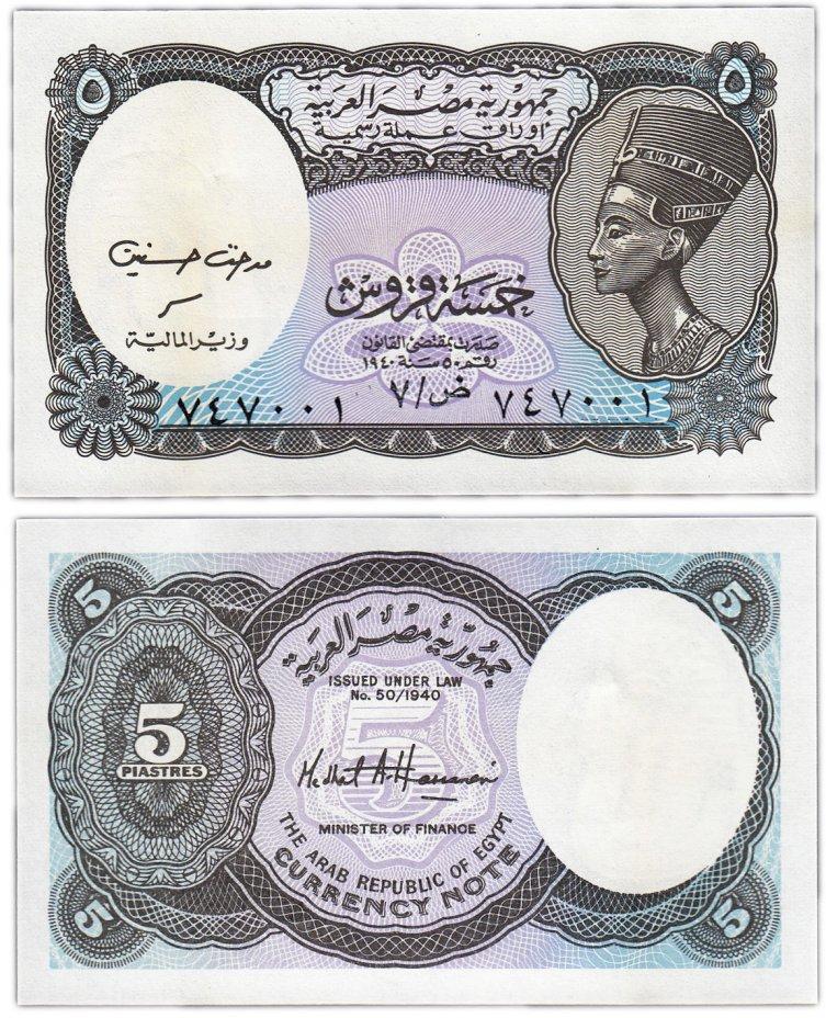купить Египет 5 пиастров 1999 (Pick 188) Сиреневый фон