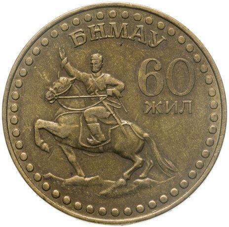 """купить Монголия 1 тугрик 1981 """"60-летие Монгольской Революции"""""""