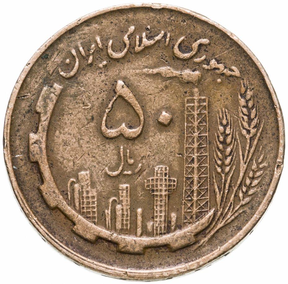 купить Иран 50 риалов (rials) 1980