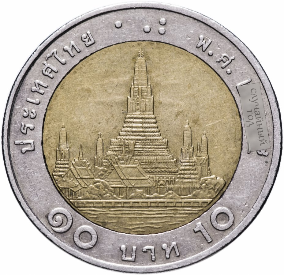 купить Таиланд 10 бат (baht) 2010-2015