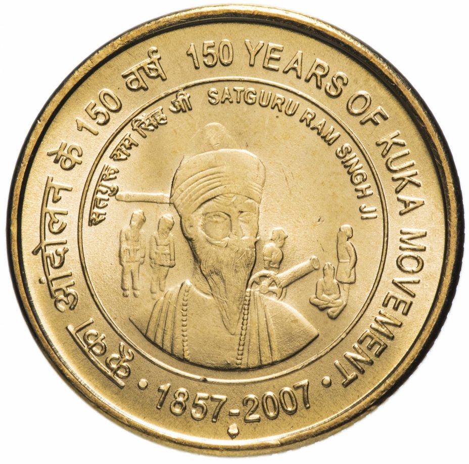 """купить Индия 5 рупий (rupees) 2007   """"150 лет движению Кука"""""""