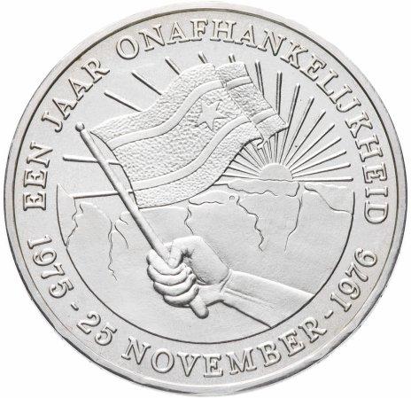 купить Суринам 25 гульденов 1976
