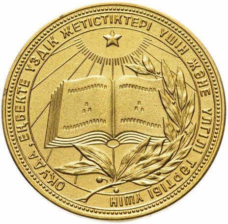 купить Золотая школьная медаль КССР (Казахстан) 1982