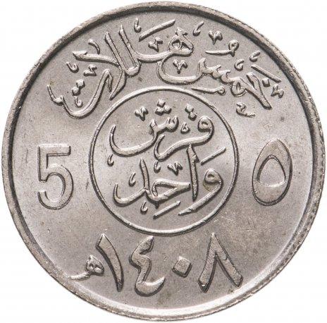 купить Саудовская Аравия 5 халалов (halalas) 1987