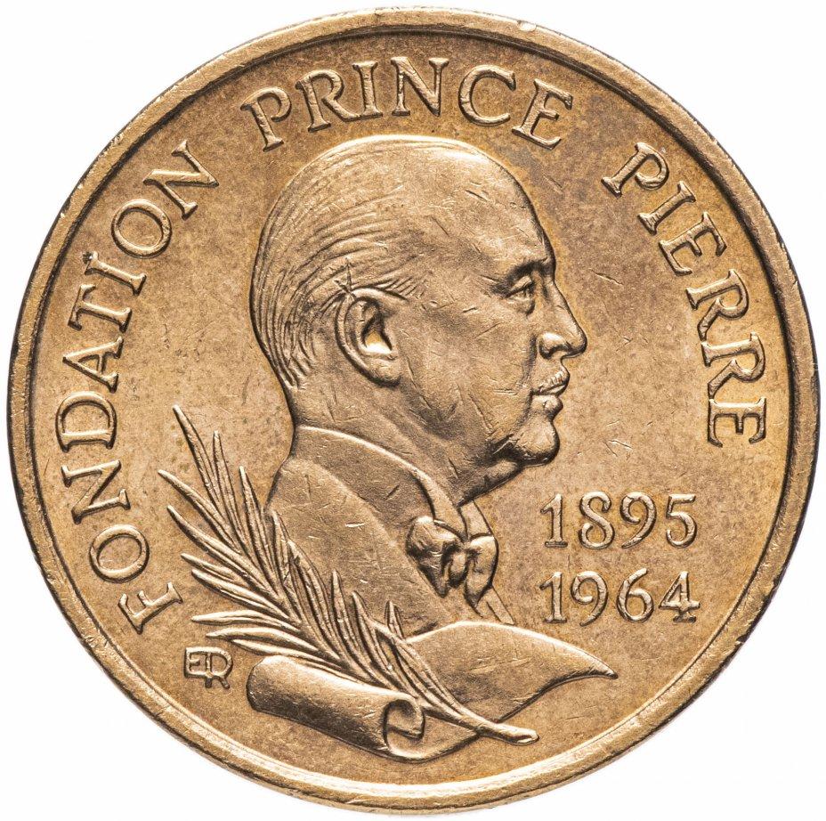 """купить Монако 10 франков (francs) 1989 """"25 лет со дня смерти Принца Пьера"""""""