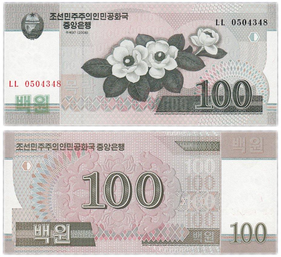 купить Северная Корея 100 вон 2008 год Pick 61(2)