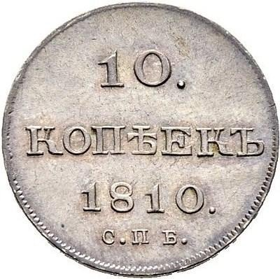купить 10 копеек 1810 года СПБ-ФГ новодел