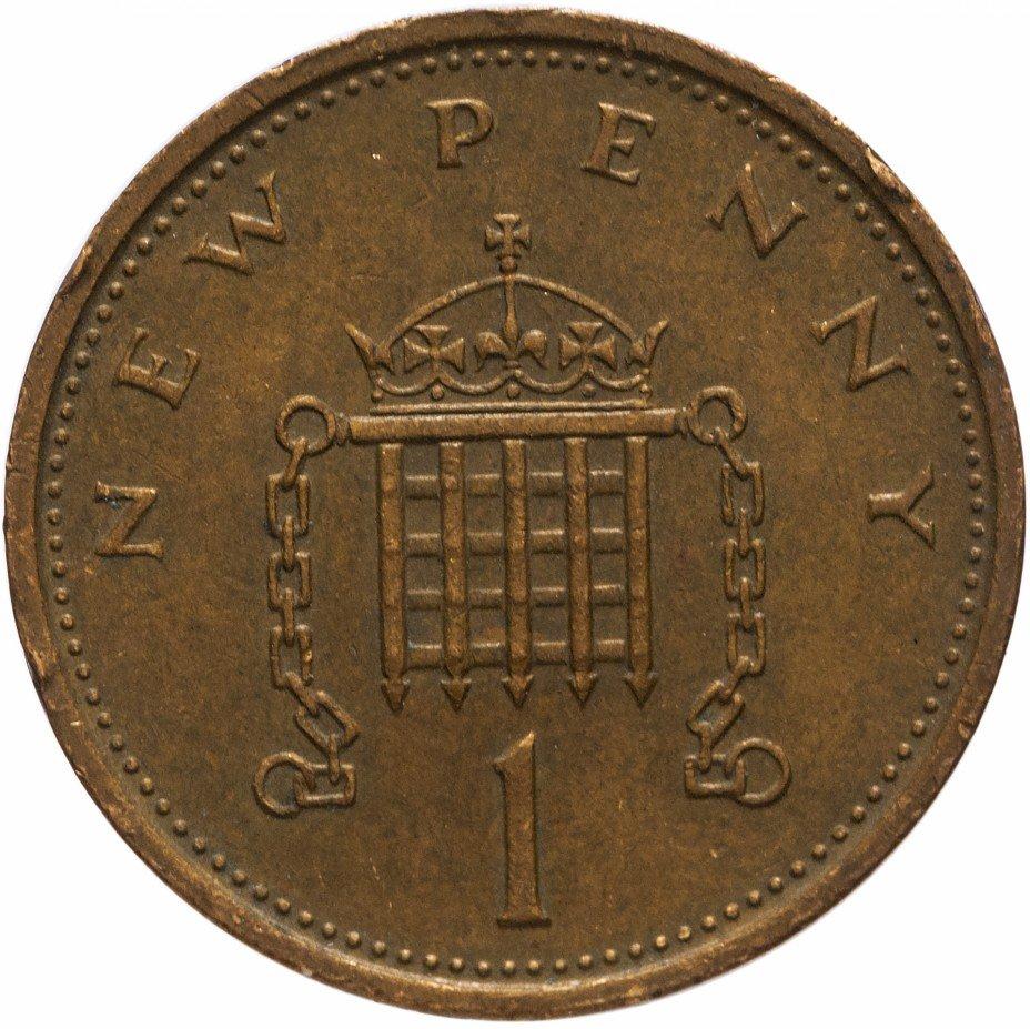 купить Великобритания 1 пенни 1975