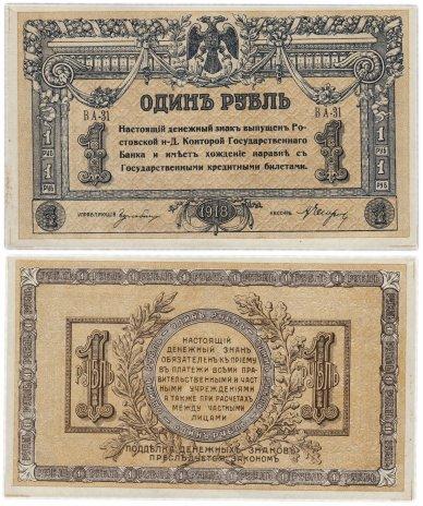 купить Ростов 1 рубль 1918