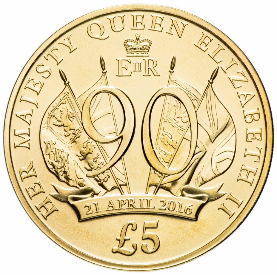 """купить Джерси 5 фунтов (pounds) 2016 """"90 лет со дня рождения Королевы Елизаветы II"""""""