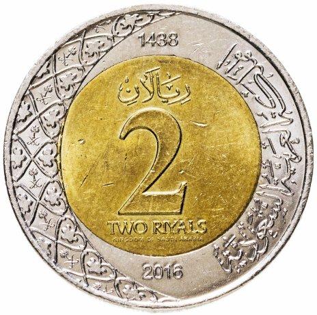 купить Саудовская Аравия 2 рияла (riyals) 2016