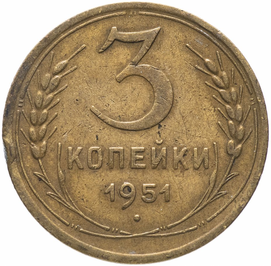 купить СССР 3 копейки 1951