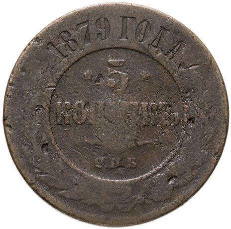 купить 5 копеек 1879 СПБ