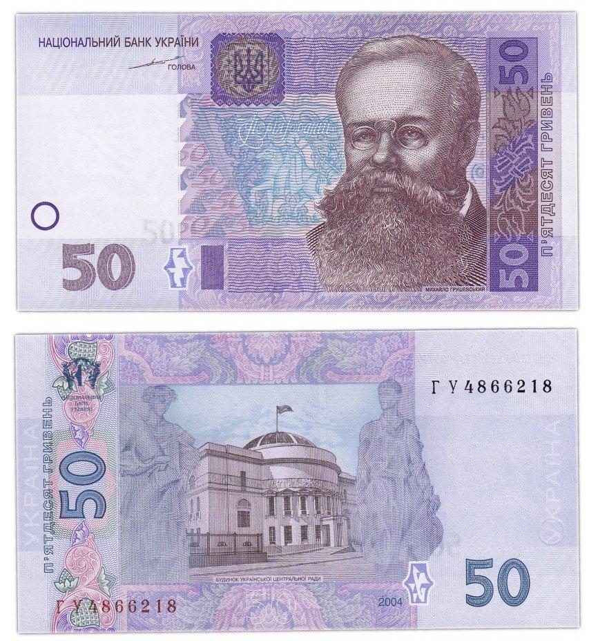 купить Украина 50 гривен 2004 (Pick 121a) Тигипко