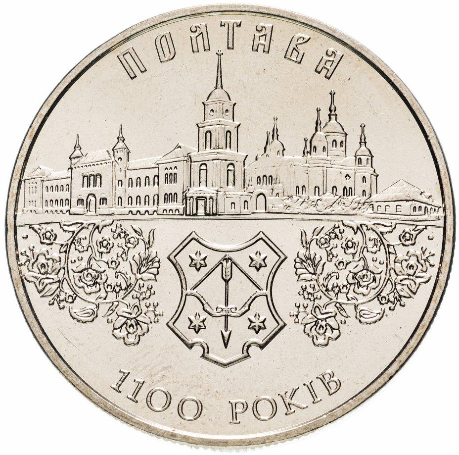 """купить Украина 5 гривен 2001 """"1100 лет городу Полтава"""""""