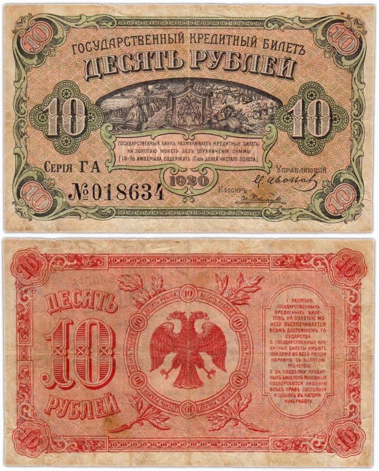 купить Дальний Восток (Медведев) 10 рублей 1920 Временное правительство Дальнего Востока