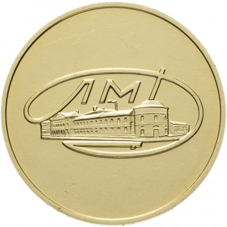 купить Жетон ЛМД из экспортного набора юбилейных стародельных монет СССР, Министерство финансов СССР