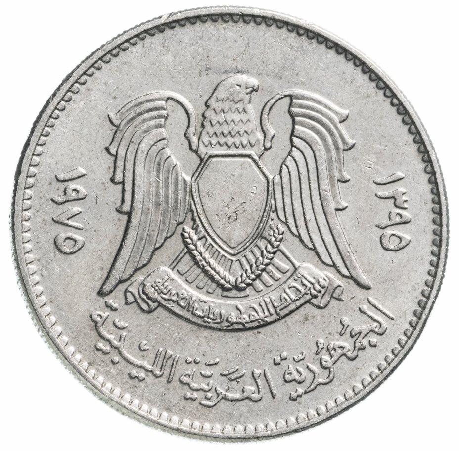 купить Ливия 100 дирхамов (dirhams) 1975