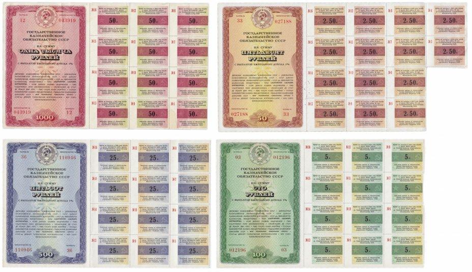 купить Полный набор Государственных Казначейских Обязательств 1990 на 50, 100, 500 и 1000 рублей (4 боны) с купонами