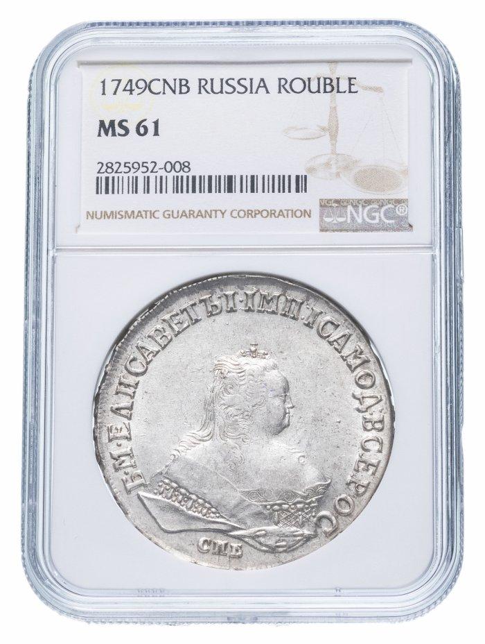 купить 1 рубль 1749 СПБ в слабе NGC MS61
